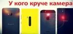 У кого круче камера: HTC One, Lumia 920, iPhone 5, Xperia Z?